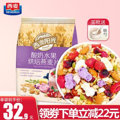 西澳阳光酸奶水果果粒烘焙燕麦片