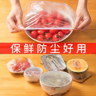 食品级一次性保鲜膜套家用保鲜盖碗