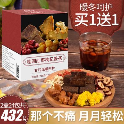 杏林草堂桂圆红枣姜茶红糖块菊花茶