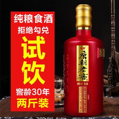 唐朝老窖52度浓香型纯粮食高粱酒