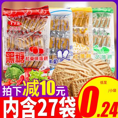香港tts恬恬思特浓鲜奶薄脆饼干