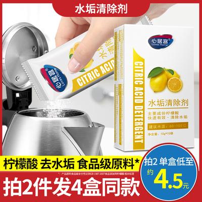 柠檬酸食品级电水壶茶垢茶渍除垢剂