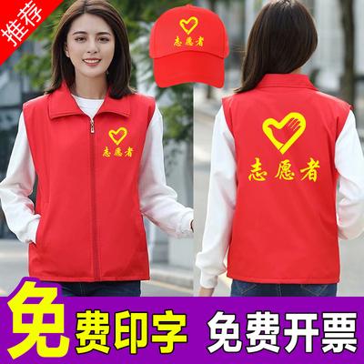 红色定制logo志愿者公益拉链马甲
