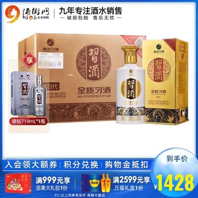 习酒金质53度500ml*6瓶贵州习酒