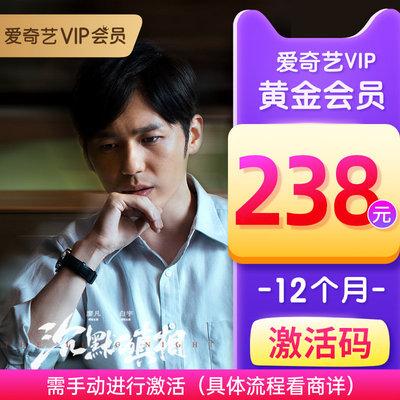 【官方激活码】爱奇艺vip 12个月年卡