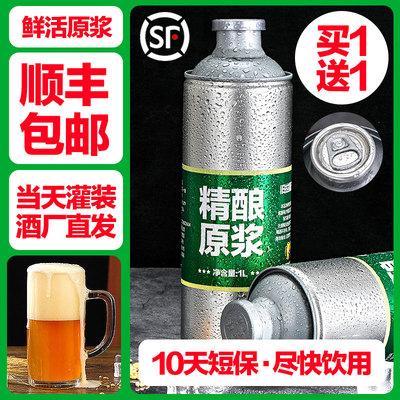 【买1送1】青岛特产原浆啤酒桶装精酿鲜啤黄啤扎啤生啤1L升便捷装