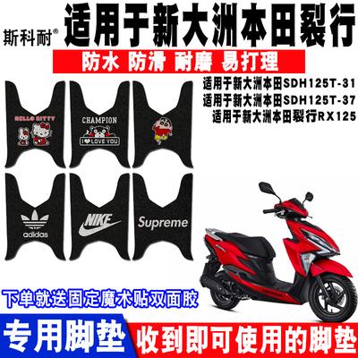 新大洲本田裂行rx125电喷摩托车