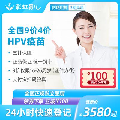 全国上海广州西安四4价宫颈癌疫苗