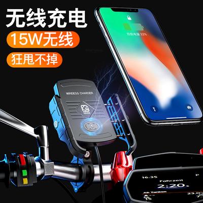 摩托车无线15w充电支架手机支架
