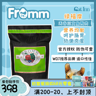 catsinn fromm美国进口绿福摩无谷