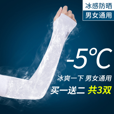 冰防晒男夏季护臂手臂套袖冰丝手套