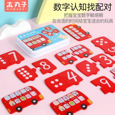 幼儿童玩具数字拼图早教益智3积木