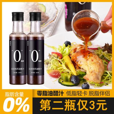 酱壹村油醋汁0脂肪脱脂健身低脂酱料日式和风蔬菜沙拉酱汁黑醋酱