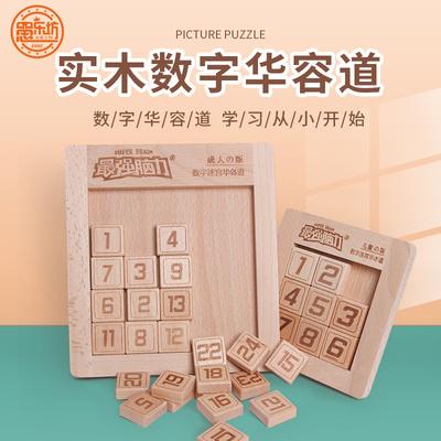 数字华容道拼图儿童正版数学谜盘