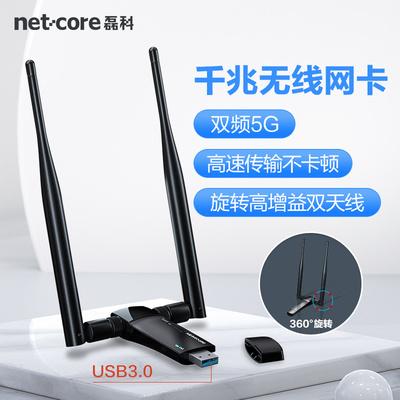 磊科nw392无线台式机千兆wifi网卡