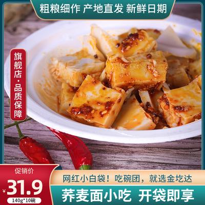 金圪达 纯荞面碗托特产荞麦面粗粮碗团零食山西小吃速食140g*10碗