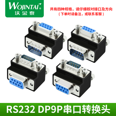 沃金泰rs232 db9针串口转接头螺丝