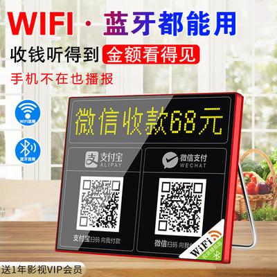 微信语音播报器商用wifi支付宝音响