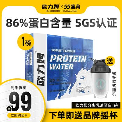 欧力姆分离乳清增肌健身蛋白质粉