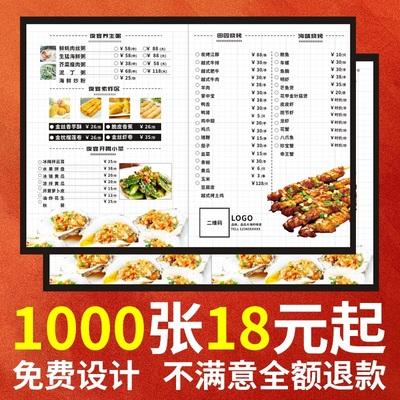 一次性勾选点菜单纸打印pvc餐牌