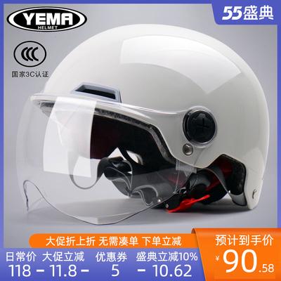 3c认证野马电动摩托车夏季男安全帽