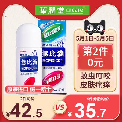 日本原装进口muhi无比滴蚊水50ml p