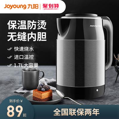 九阳电热水壶家用烧水壶自动断电保温一体开水壶304不锈钢大容量