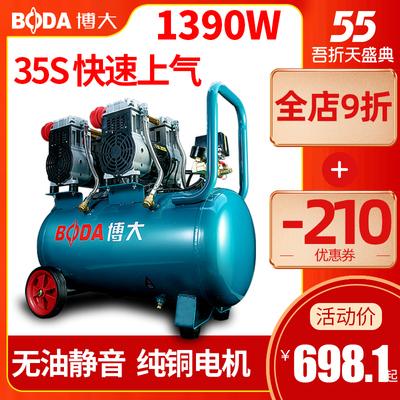 博大空压机无油静音220v喷漆打气泵