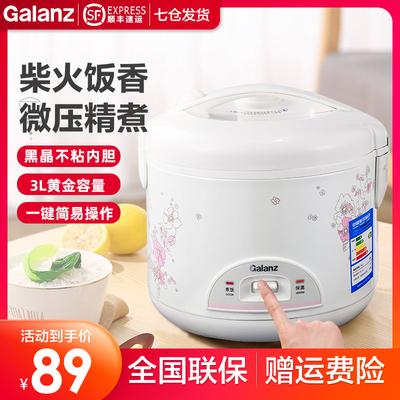 格兰仕30y26多功能迷你小型电饭锅