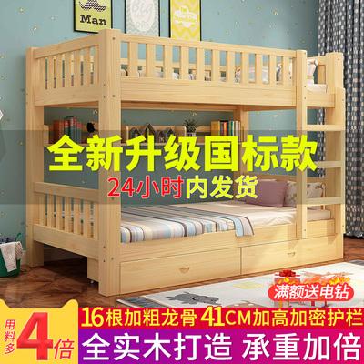 两层全小户型成人儿童床