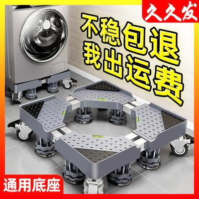 洗衣机底座移动万向轮脚架海尔滚筒