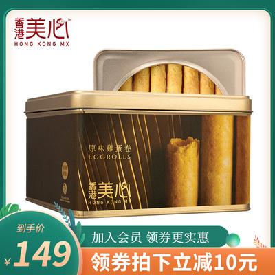 美心礼盒牛奶儿童香港包原味鸡蛋卷
