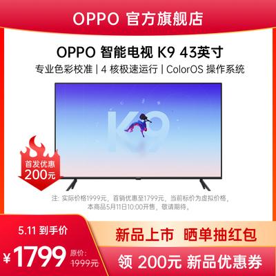 oppo智能电视k9专业【预约抽k9手机】