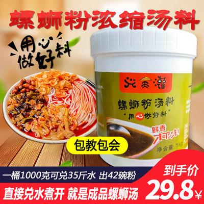 广西螺蛳粉浓缩配料配方商用汤料包