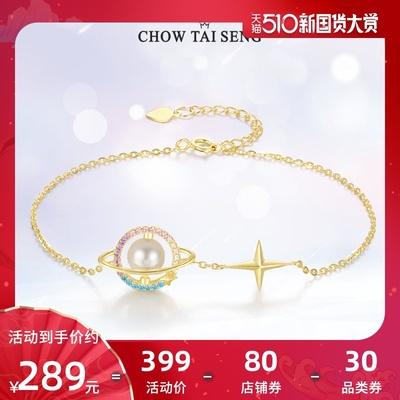 周大生银手饰S925星河缱绻手链小众设计纯银手镯送女友生日礼物