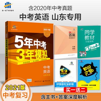 现货2021版5年中考3年模拟英语五年