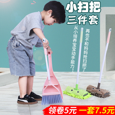 扫把套装组合小孩子学生朋友笤拖把