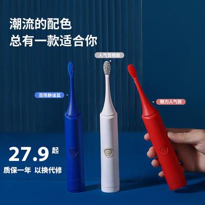 langtian浪天电动男女成人款牙刷