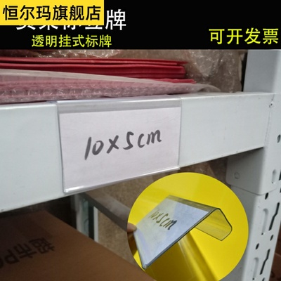 塑料透明标签牌仓库轻型标签卡标识