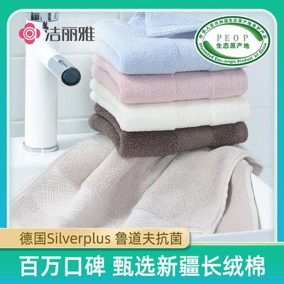 洁丽雅纯棉洗脸家用成人不掉毛面巾