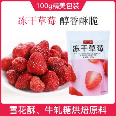 皮小贱冻干草莓脆整粒草莓水果干