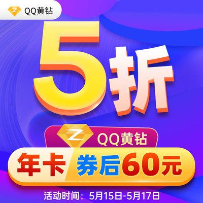 【旗舰店】腾讯qq 1年黄钻贵族黄钻