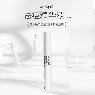 aceght祛痘修复补水保湿芦荟胶