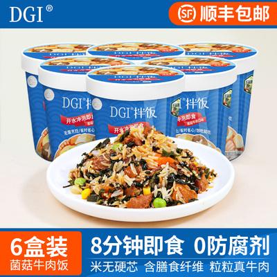 DGI低GI拌饭冲泡米饭菌菇牛肉懒人食品方便米饭早餐夜宵方便速食