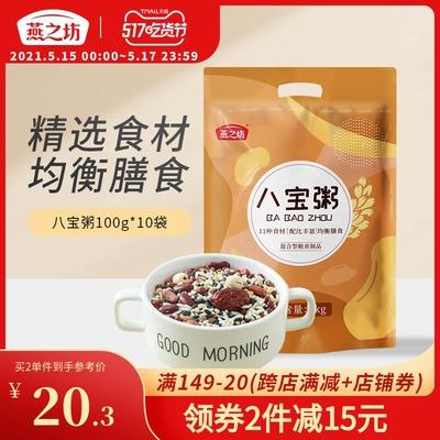 燕之坊八宝粥米组合粗粮小包装杂粮
