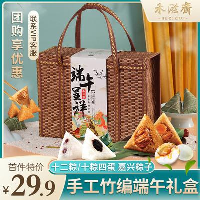 禾滋斋嘉兴粽子礼盒装端午节竹篮