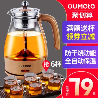 欧美特全自动黑茶煮茶器家用蒸茶器