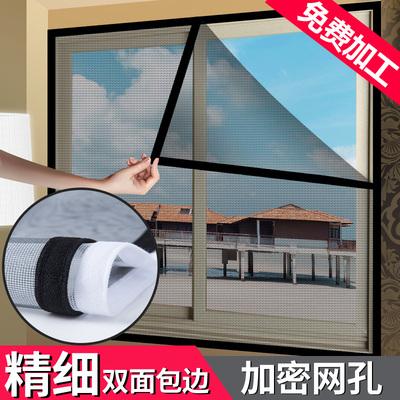 自装型家用磁铁魔术贴防蚊纱窗纱网