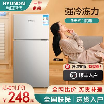 韩国现代小型电冰箱家用宿舍节能