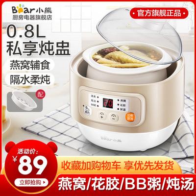 小熊燕窝宝宝婴儿辅食bb煲汤电炖盅